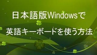日本語版Windowsで英語配列キーボードを使う方法