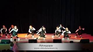 Lady Mix - школа танцев Пушкино Айседора 2016