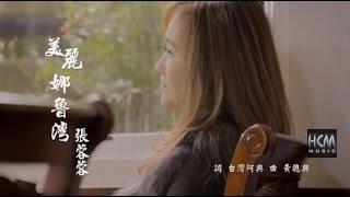 【首播】張蓉蓉-美麗娜魯灣(官方完整版MV) HD