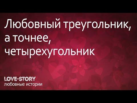 История о любви   Любовный треугольник, а точнее, четырехугольник.