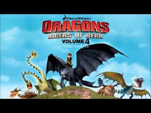 Кадры из фильма как приручить дракона всадники олуха 1 сезон серия 1