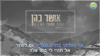 אושר כהן - ברגעים שאת הולכת - קריוקי ישראלי מזרחי