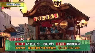 熊谷うちわ祭・各地域のお祭り ほか.