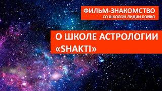 Обучение 1-й ступени АСТРОЛОГИИ в онлайн-школе SHAKTI Лидии Бойко