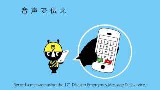 防災普及動画「もしも今、東京に大地震が起きたら!?」part4