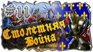 Mount and blade: Столетняя война-ВОЙНА НАЧАЛАСЬ! #11 [1429 La Guerre de cent Ans]