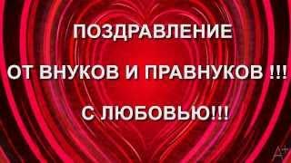 ЛЮБИМОЙ МАМЕ И БАБУШКЕ 75 ЛЕТ!