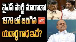 Gambar cover YSR Party Change is FAKE | Chandrababu Counter on AP CM YS Jagan Mohan Reddy | #FactCheck | YOYO TV
