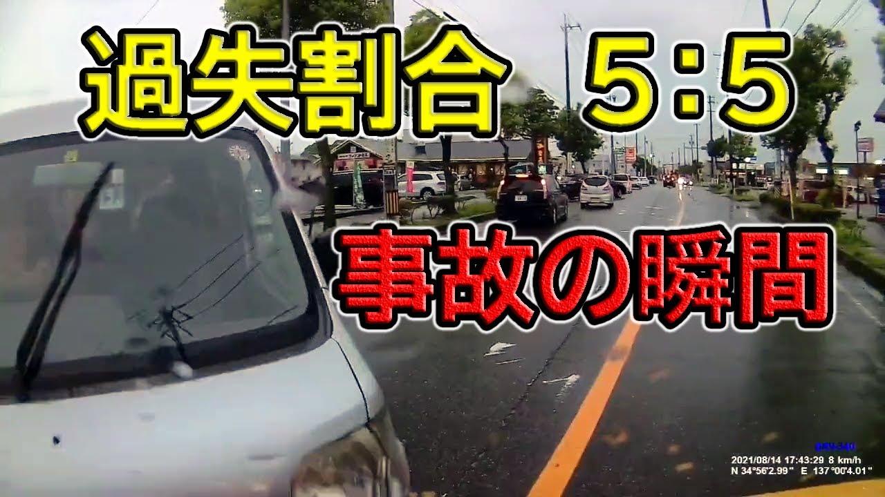 【2021】9月第4週 日本のドラレコ映像まとめ【交通安全】