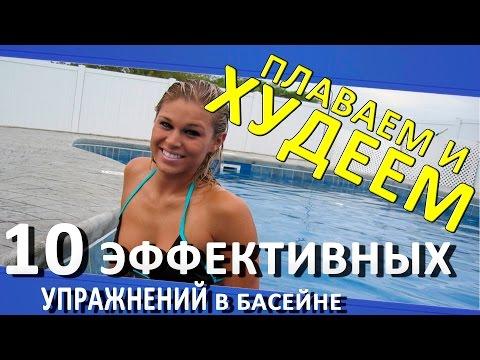 Как быстро похудеть? 10 эффективных упражнений в бассейне. Бассейн Олимпийский в Омске.