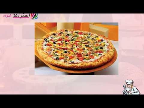 صورة  طريقة عمل البيتزا طريقه عمل البيتزا بالفراخ والبيتزا باللحمه المفرومه طريقة عمل البيتزا بالفراخ من يوتيوب