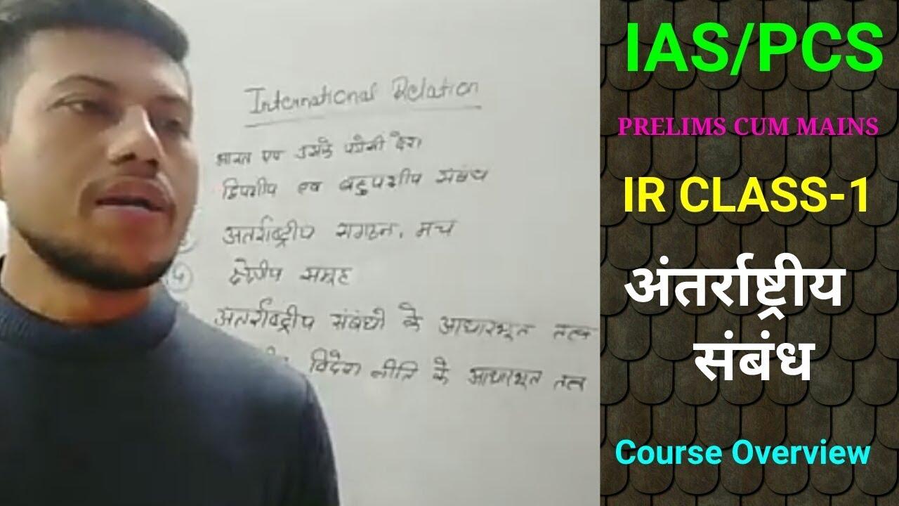 International Relation Class-1 अंतरराष्ट्रीय सम्बन्ध Course overview