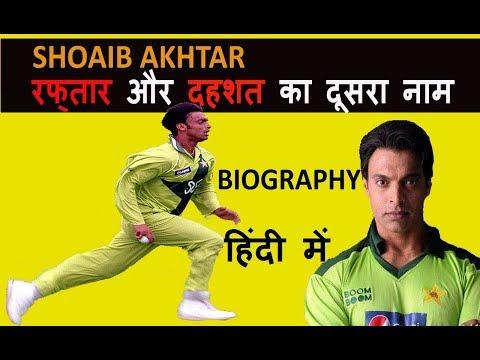 Shoaib Akhtar :
