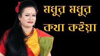 মধুর মধুর কথা কইয়া (Modhur Modhur Kotha koia)bangla folk song by Ratna de Best bangla folk Song