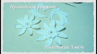 Цветы крючком. МК Искусные цветочки.  Ирландское кружево.  Irish lace