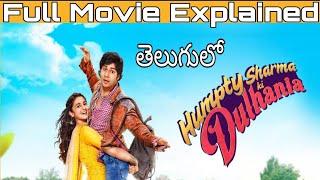 Humpty Sharma Ki Dulhania Full Movie Story Explained in Telugu   Humpty Sharma Ki Dulhania in Telugu