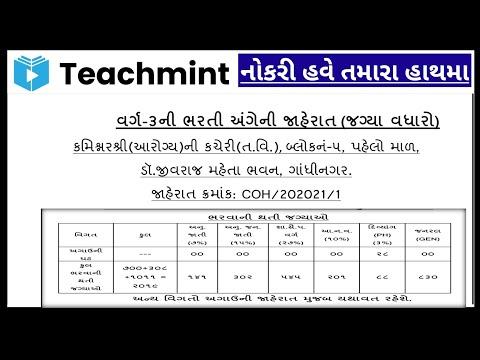કાયમી ભરતી•2019 જગ્યાઓ - latest gujarat government bharti update 2021 - new bharti news - Teachmint