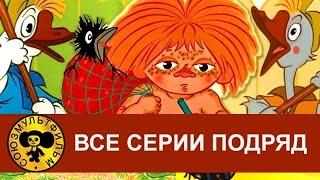 Антошка, Два веселых гуся, Рыжий - конопатый и др. Все серии подряд [HD]