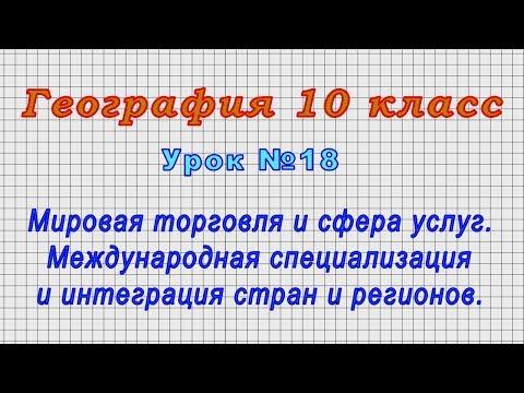География 10 класс (Урок№18 - Мировая торговля и сфера услуг. Специализация и интеграция стран.)