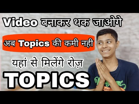 How To Find Get Search Daily New Trending Ideas Tech Topics On Youtube Channel Videos | For Beginner