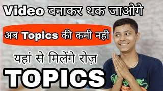 Gambar cover How To Find Get Search Daily New Trending Ideas Tech Topics On Youtube Channel Videos | For Beginner