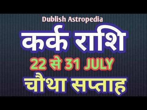 KARK RASHI | 22 SE 31 JULY 2019 | SAPTAHIK RASHIFAL | CANCER | WEEKLY PREDICTIONS