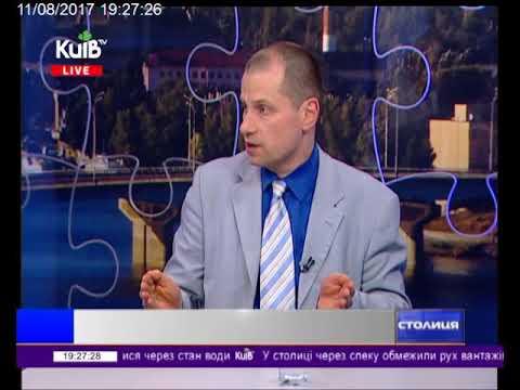 Телеканал Київ: 11.08.17 Столиця 19.20