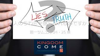 「人のうわさを信じられるのですか」第一サムエル24・26章