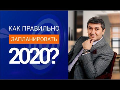 Как правильно запланировать 2020 год?