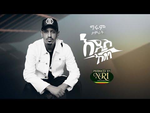 Girum Tamirat – Addis Ababa – ግሩም ታምራት – አዲስ አበባ – New Ethiopian Music 2020 (Official Video)