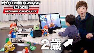 マリオカート ライブ ホームサーキットで盛り上がる親子、セイキンとチビキン。