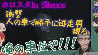 【切り抜き動画】ホラーゲームでも散々なアルランディス-Insilence-【ホロスターズ/花咲みやび/律可/奏手イヅル/影山シエン/アルランディス】
