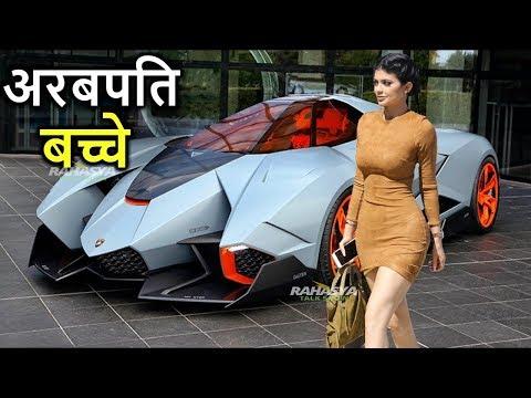 देखिए दुनिया के सबसे अमीर बच्चो की दौलत का जलवा \ 5 Richest Children \ Duniya Ka Sabse Amir Aadmi