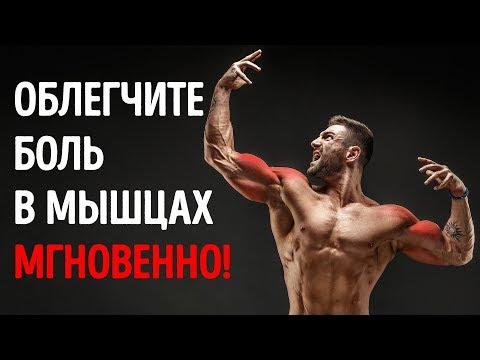 Что сделать чтобы мышцы не болели на ногах
