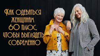 Как одеваться женщинам 60 чтобы выглядеть современно