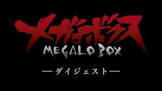 『メガロボクス』ダイジェストPV