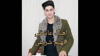 این آهنگ مخصوص عاشقان.با آواز فهیم شریفی.