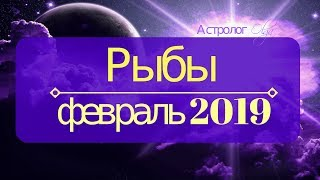 Гороскоп для РЫБ ♓ на Февраль 2019 от Астролога Olga
