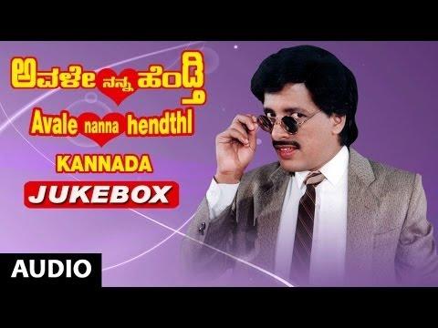 Avale Nanna Hendthi Jukebox | Kashinath, Bhavya | Avale Nanna Hendthi Songs | Kannada Old Songs