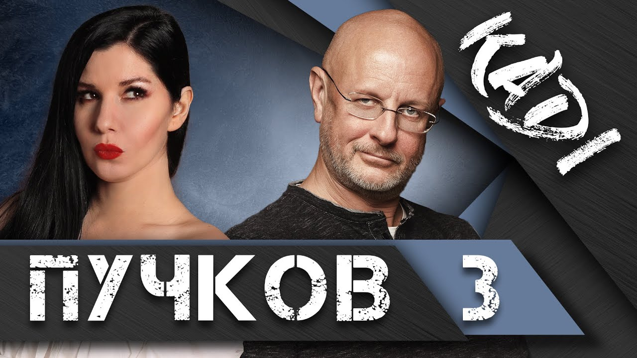 ПУЧКОВ: О Бондаренко, Навальном, Понасенкове, и о том, за кого будет голосовать на выборах в Госдуму