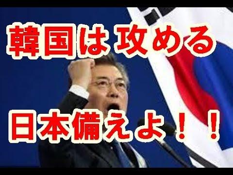 隣りの韓国が大変だ。日本人の私たちの想像を超えるとんでもない政変が進行中だ。