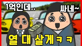 [Dynamic Theatre] The easiest way to buy a 100,000,000won car|RedTomato