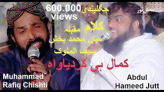 Heart Touching Kalam-e-Mian Muhammad Bakhsh by Muhammad Rafiq Chishti - ch Abdul Hameed jutt
