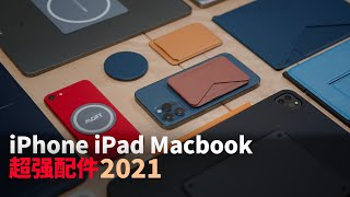 7款超強iPhone+iPad+Macbook配件!feat. MOFT 收納包 MagSafe卡包 支架|大耳朵TV