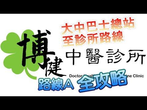 博健中醫診所路線A(含字幕) -  大埔中心巴士總站 至 診所