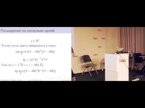 Линейная регрессия. Логистическая регрессия. Линейный дискриминантный анализ (LDA) и его вариации.