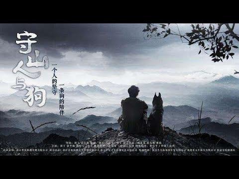 【1080P高清完整版】电影《守山人与狗》-- 中国十大温馨电影 胡丁自导自演【东方卫视】