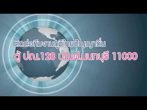 รายการวิทยุ ภูมิไทยปัญญาถิ่น 29-09-57