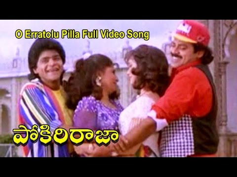 O Erratolu Pilla Full Video Song | Pokiri Raja | Venkatesh | Roja | Pratibha Sinha | ETV Cinema