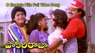 O Erratolu Pilla Full Video Song | Pokiri Raja | Venkatesh | Roja | Pratibha Sinha | ETV Cinema